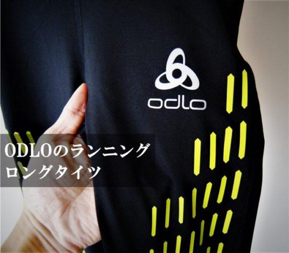 ODLOのランニングロングタイツレビューサイズ感‗オドロ (キャッチアイ)