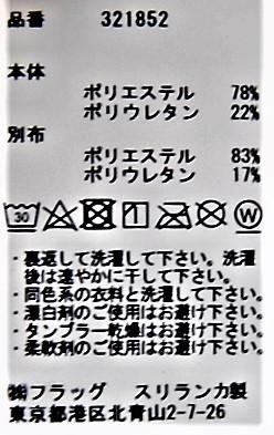 ロングタイツの洗濯のポイントは『裏返して』『漂白剤・柔軟剤は使わない』ことですね。