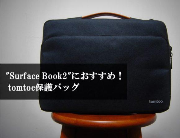 SurfaceBook2_保護ケース_13.3_Air_MacBook_tomtoc_バッグ_bag (キャッチアイ)