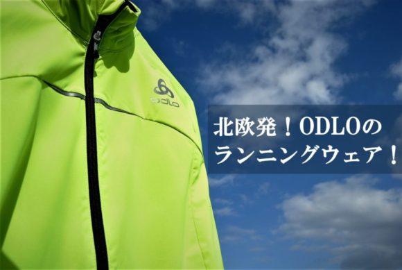 XEBIO_JACKET_YLXBK_ランニングウェア・ウインドジャケットを徹底 レビュー!_サイズ感 (キャッチアイ)