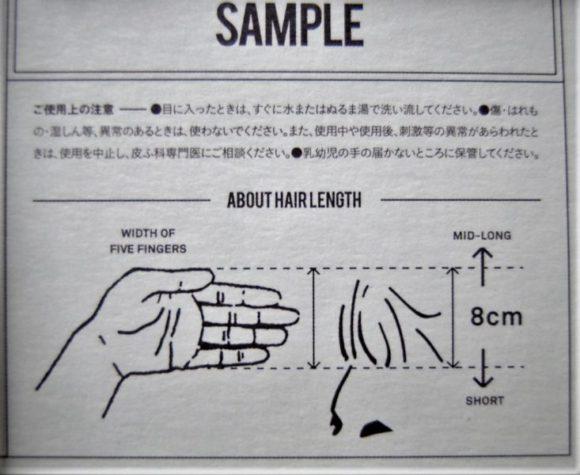頭皮から指5本分の長さ、もしくは頭皮から8cmの長さを基準に長ければ「MID-LONG」、短ければ「SHORT」です。分かりやすいイラストですね。
