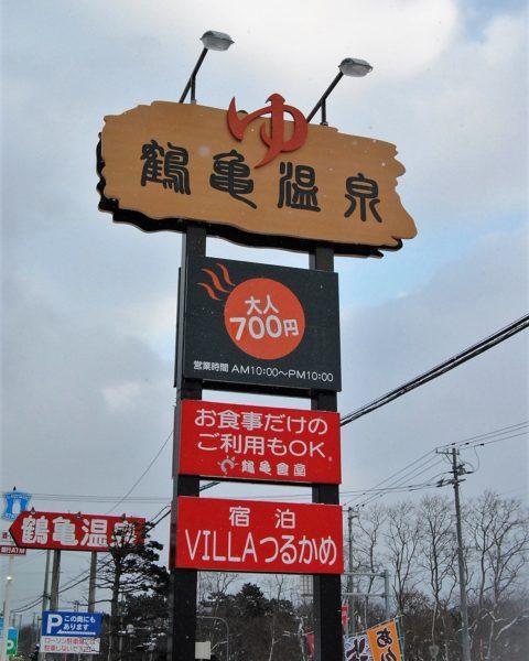 北海道小樽市・忍路(おしょろ)漁港で穴釣りは通用する?鶴亀温泉‗冬の釣り‗ブラクリ (大きい看板が目印)