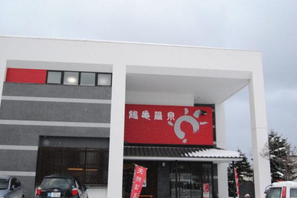 北海道小樽市・忍路(おしょろ)漁港で穴釣りは通用する?鶴亀温泉‗冬の釣り‗ブラクリ (6)