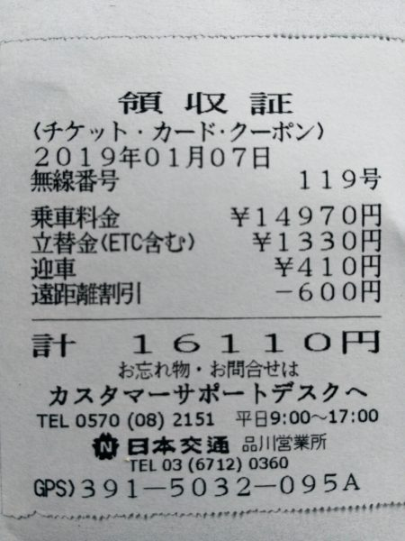 タクシーって迎車料金(410円)があるんですね。深夜料金2割増しは高い。