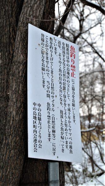 魚釣り禁止の看板。