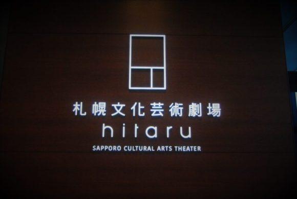 hitaruのロゴマーク。『札幌文化芸術劇場』『札幌文化芸術交流センター』『札幌市図書・情報館』の3施設の立体的な配置を、シンプルな黒の線と黄金比の四角形の組み合わせで表現。