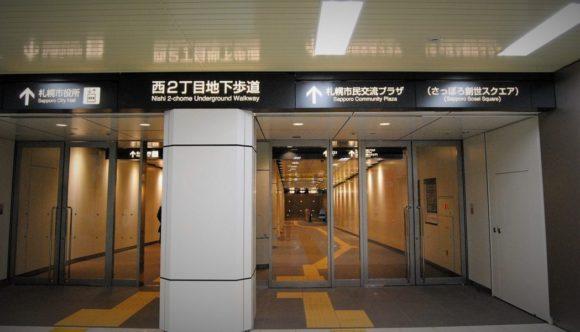hitaruの地下歩道入り口。ここにもhitaruの表記がないので不安になる…