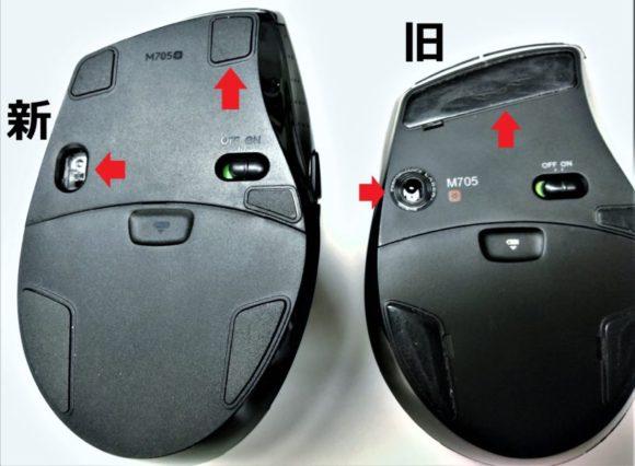 新型はセンサー部分が楕円形になり、マウスフットの形状が変わりました。