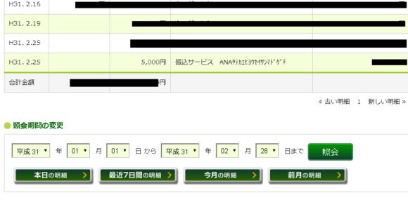 「5000円」が振り込まている。