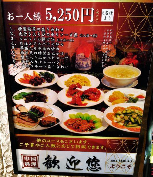 こちらは5250円コース。5名様から。エビチリ食いたい!