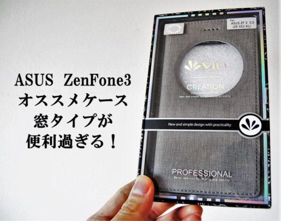 ZenFone3,カバー,ケース,おすすめ,スマホ,ASUS,全面保護,手帳型,スタンド機能,窓,ゼンフォン3,ze552kl,z01bda,純正,楽天,便利,汎用性,違い,保護 (キャッチアイ)