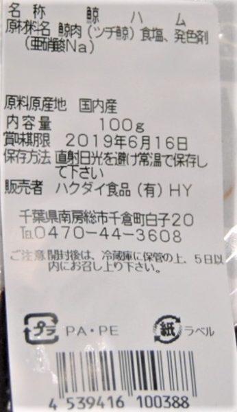 ハクダイ食品は安西水丸さん出身の千倉にあるんだ。