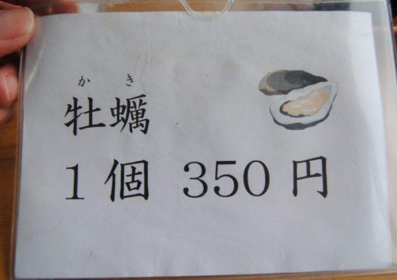 おすすめの牡蠣。