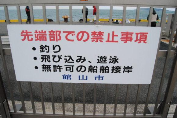 先端部での禁止事項。釣りダメなのかな?