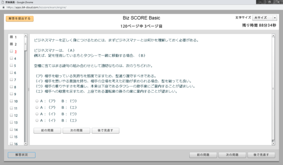 Biz SCORE Basicの問題例。