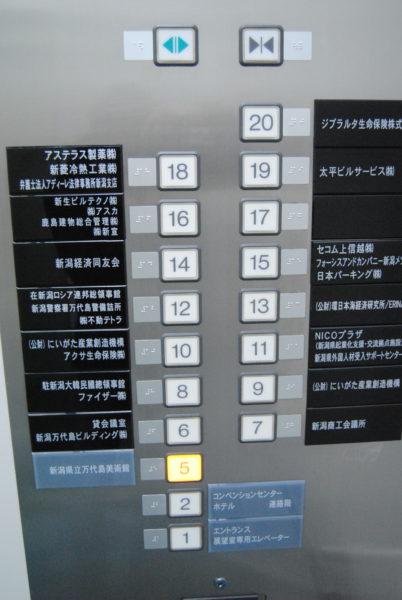 エレベーターで5階へ上ります。