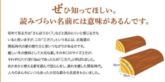十勝この実柳月お菓子お土産おすすめ札幌北海道スイーツ三方六濃い白評判口コミ値段賞味期限カロリ,小割,キャッチアイ由来