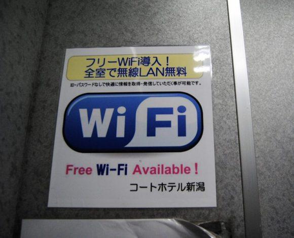 WiFiも完備。