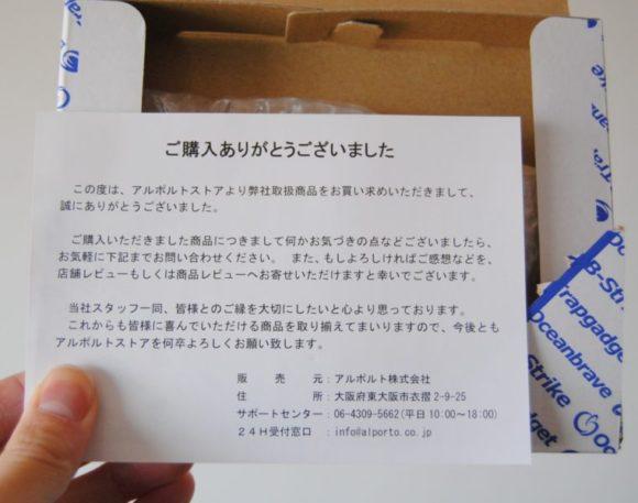 アルポルト株式会社は2015年に設立された大阪の会社のようです。