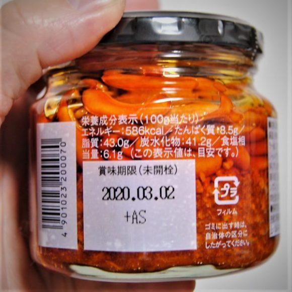 僕は2019年3月22日に購入。