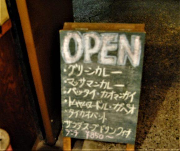 メニューの看板(ピンぼけしてますが)。タイ料理のラインナップが並びます。ランチは850円~