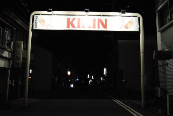 KIRINのゲートがある。