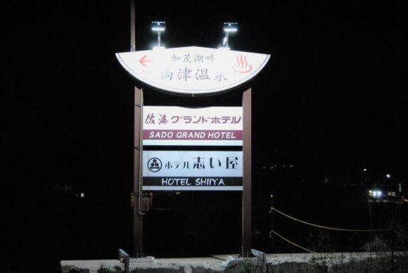 かなり目立つ『両津温泉・ホテル志い屋』の看板