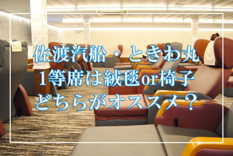 佐渡汽船ときわ丸の1等席はジュウタン席、イス席どちらがおすすめ?