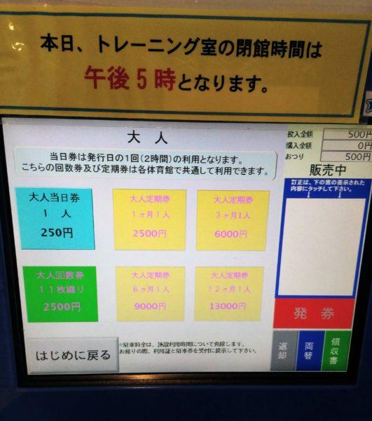 トレーニングルームの券売機。