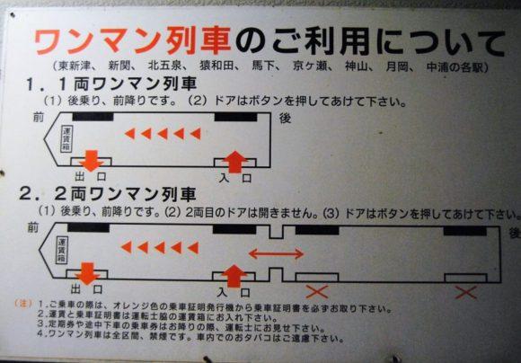 列車のローカルルールに気を付けましょう。