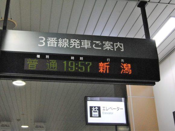 新潟駅域に乗れ換えます。