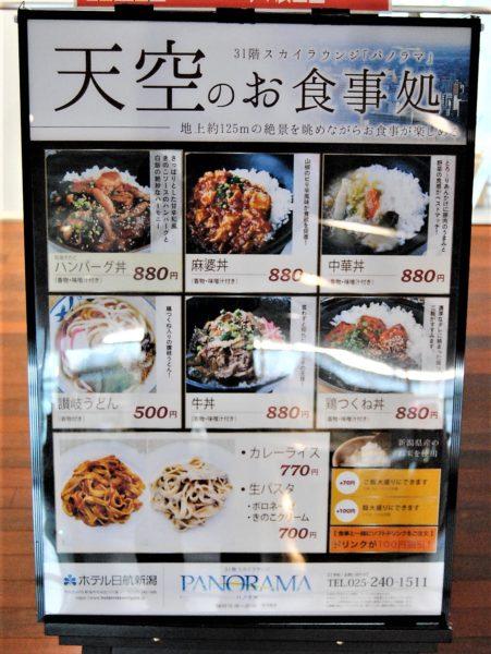 夜景を見ながらご飯は贅沢。価格設定も良心的なレストラン。