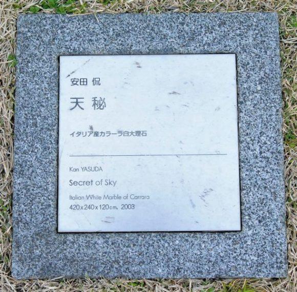 安田侃さんは北海道出身なのでなじみ深い。
