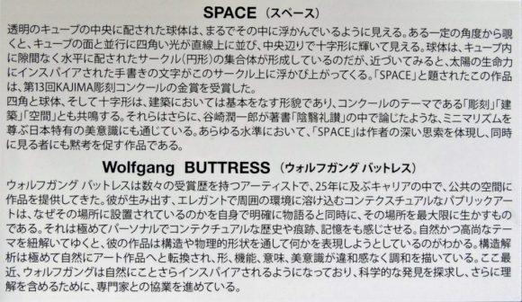 ウォルフガングバットレスの作品なんだ。
