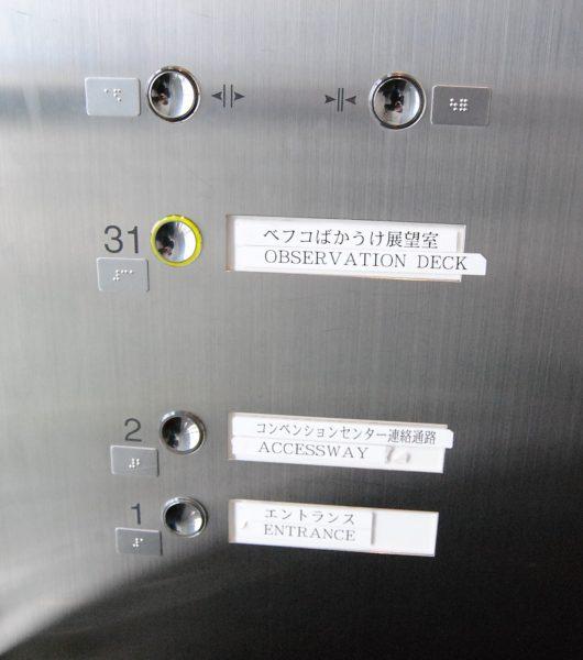 エレベータは複数あるので注意!