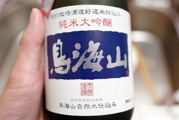 『鳥海山純米大吟醸』
