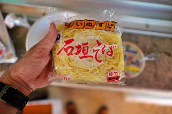 生麺はどうすりゃいいの?