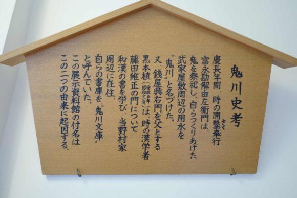 「鬼川文庫」とは野村家の展示資料館です。