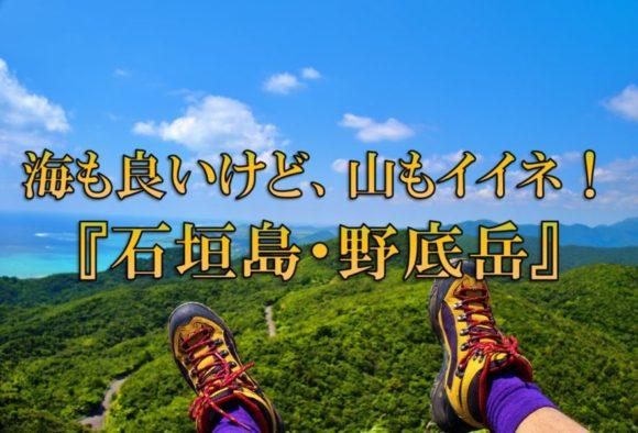 野底岳,トレッキング,登山,おすすめ,ルート,アクセス,岩,地図,駐車場,登山口,展望台,山頂,パワースポット,マーベー,行き方,近道 (キャッチアイ)