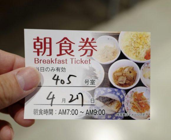 カフェで朝食券を渡す。