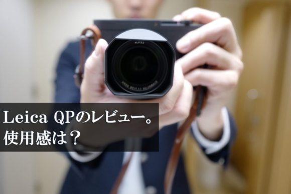 LeicaQ,ライカ,ライカq,ライカqp,中古,使い方,leica,q-p,Wi-Fi,おすすめ,レビュー,後悔,ブログ,後悔,カメラ,コンデジ,review (Wi-Fi) (キャッチアイ)
