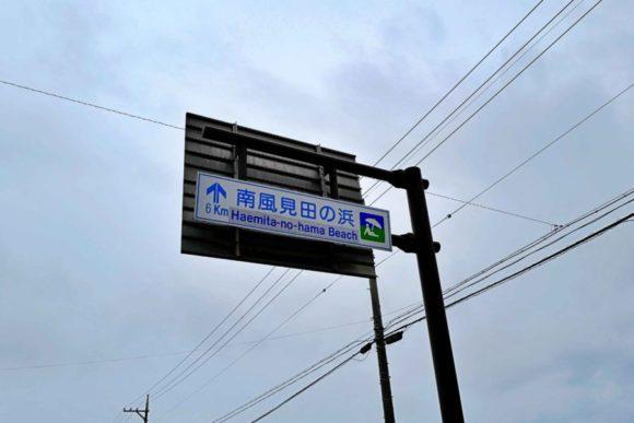 南風見田の浜まで6キロ!
