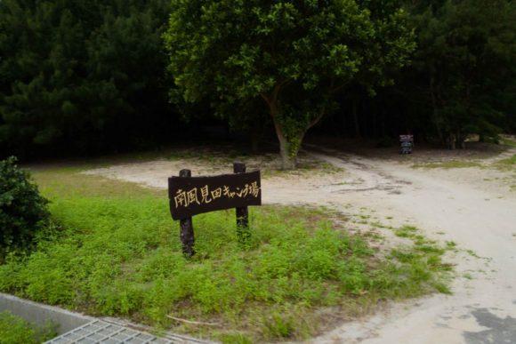 南風見田キャンプ場。