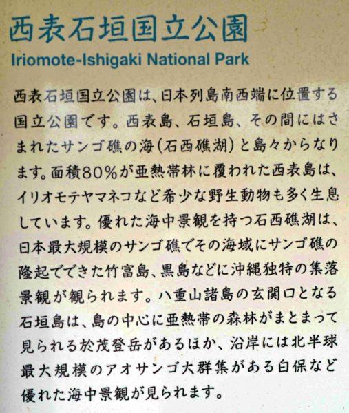 西表石垣国立公園の説明