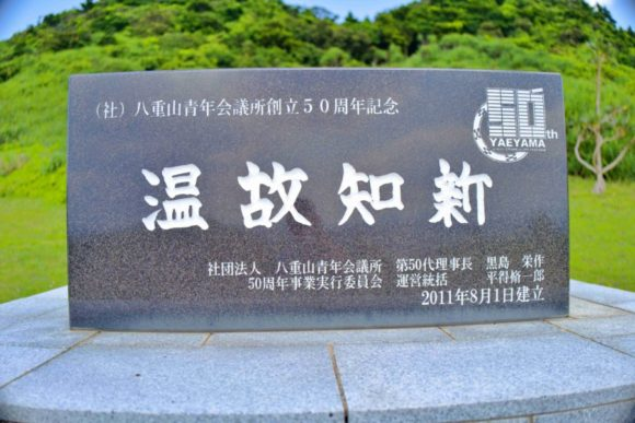 温故知新古きをたずねて新しきを知る。先人の知恵に学ぶこと。昭和27年にあった海難事故の教訓でしょうか?