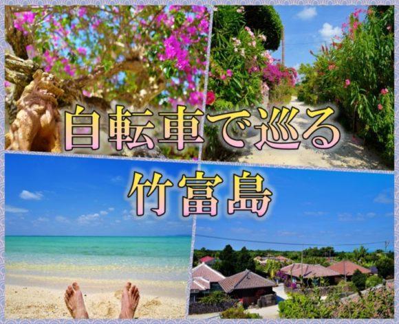 竹富島,ひとり旅,男,沖縄,離島,一人旅 女性,車なし,日帰り,寂しい,旅,一人,地図,ゲストハウス,ブログ,女,出会い,宿,ホテル,キャッチアイ