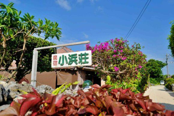 めでたしめでたし。小浜荘。