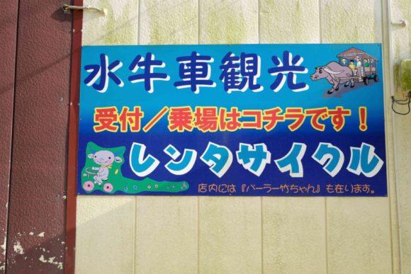 先ほどMAPを貰った観光センター。レンタサイクルも営業してるのね。