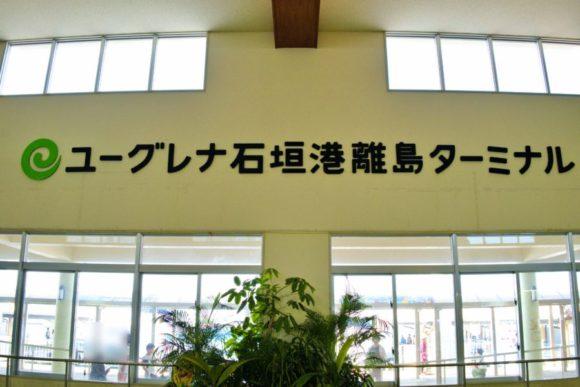 ハロー石垣島!
