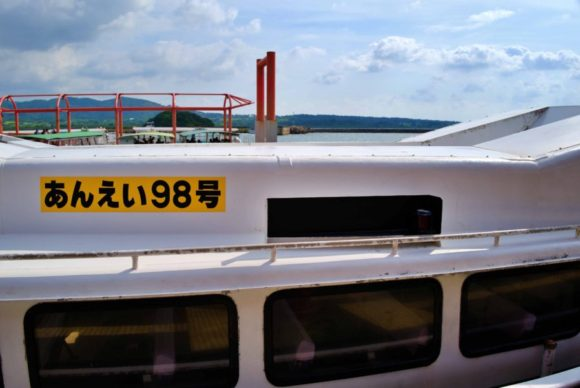 あんえい98号に乗って西表島に到着。